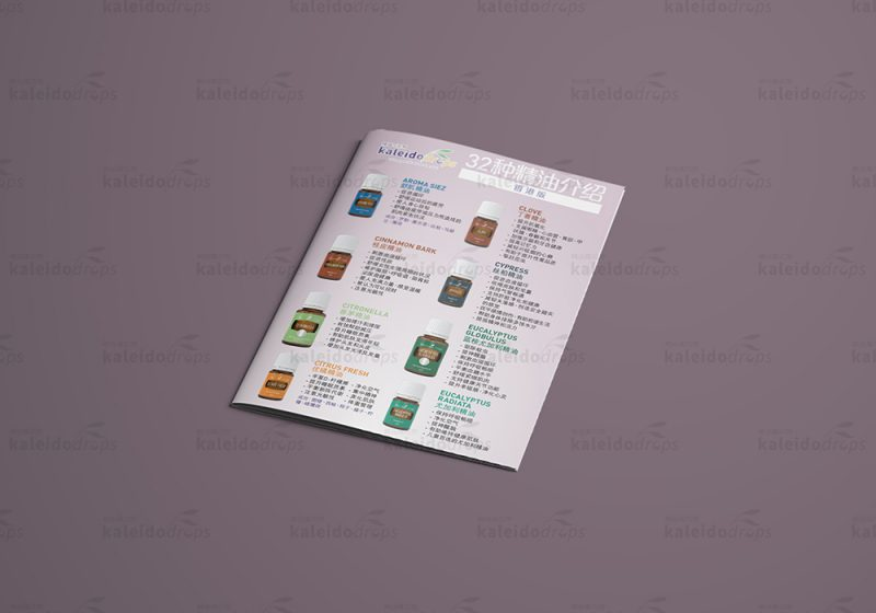 32種精油介紹單張  - 簡體版