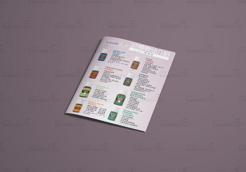 32種精油介紹單張  - 繁體版