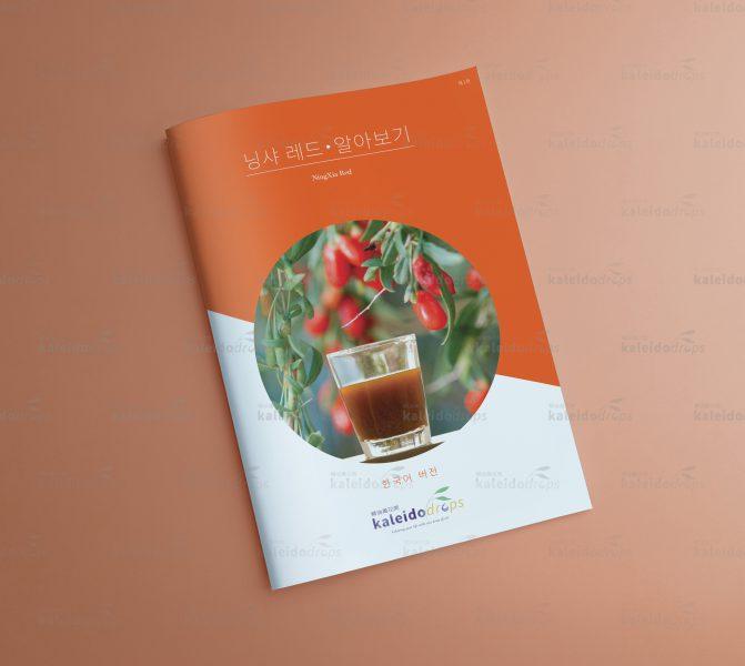 認識寧夏紅 小冊子 (韓文)